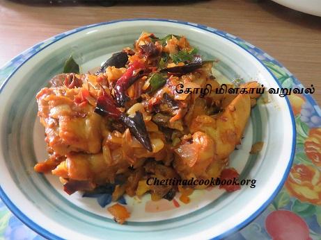 Chicken/ Mutton Milagai Varuval